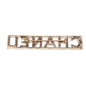 Chanel - Box Logo Brooch Pin - Gold Long Wide Cutout Rectangle 15S 2015