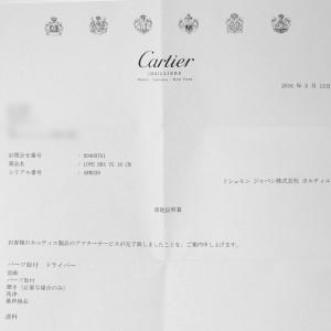 Cartier Love Bracelet Yellow Gold Size 16